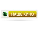 ntv_plus_nashe_kino