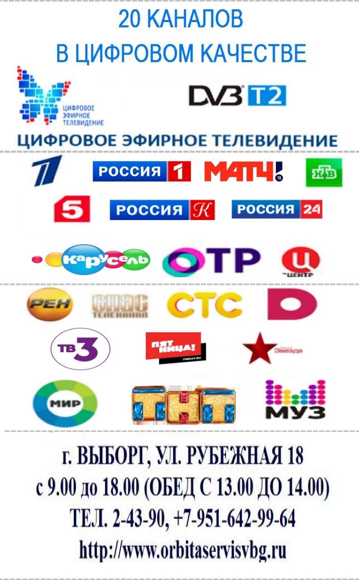 Рекламная Листовка Орбита-Сервис 6